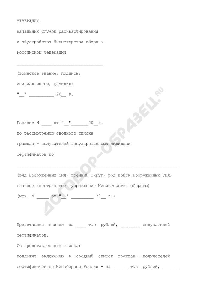 Решение по рассмотрению сводного списка граждан - получателей государственных жилищных сертификатов по видам Вооруженных Сил, военным округам, родам войск Вооруженных Сил, главному (центральному) управлению Министерства обороны. Страница 1