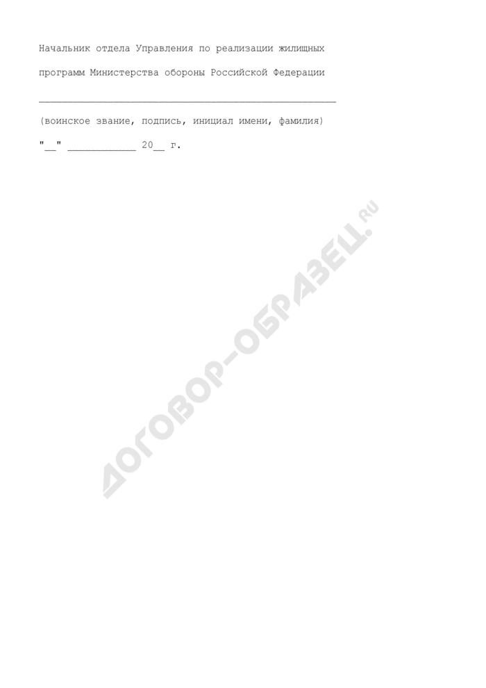 Решение по рассмотрению сводного списка граждан - получателей государственных жилищных сертификатов по видам Вооруженных Сил, военным округам, родам войск Вооруженных Сил, главному (центральному) управлению Министерства обороны. Страница 3