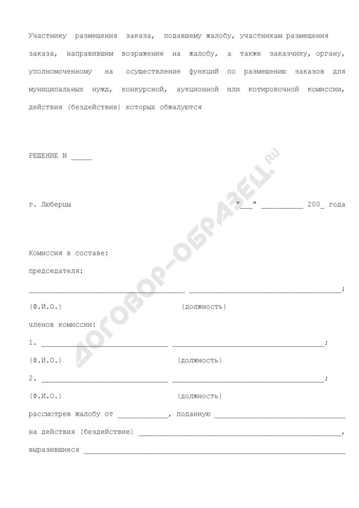 Решение по результатам рассмотрения жалобы и проведения внеплановой проверки при размещении заказов на поставки товаров, выполнение работ, оказание услуг для муниципальных нужд в Люберецком муниципальном районе Московской области. Страница 1