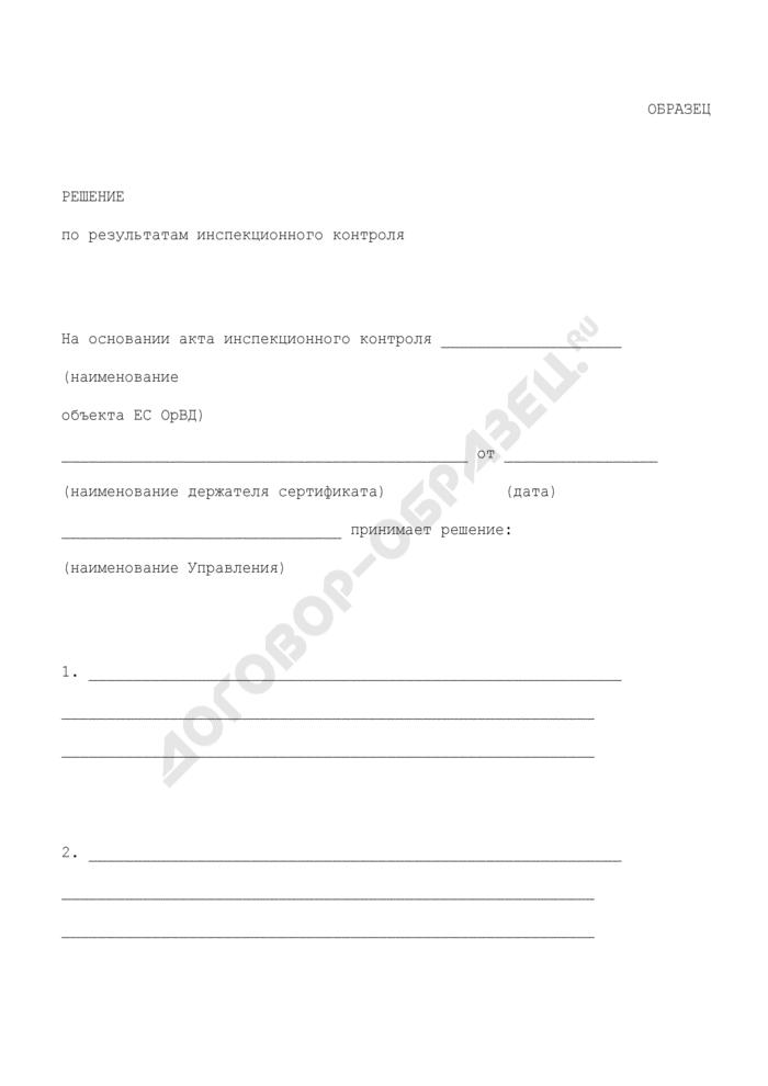 Решение по результатам инспекционного контроля объекта единой системы организации воздушного движения (образец). Страница 1