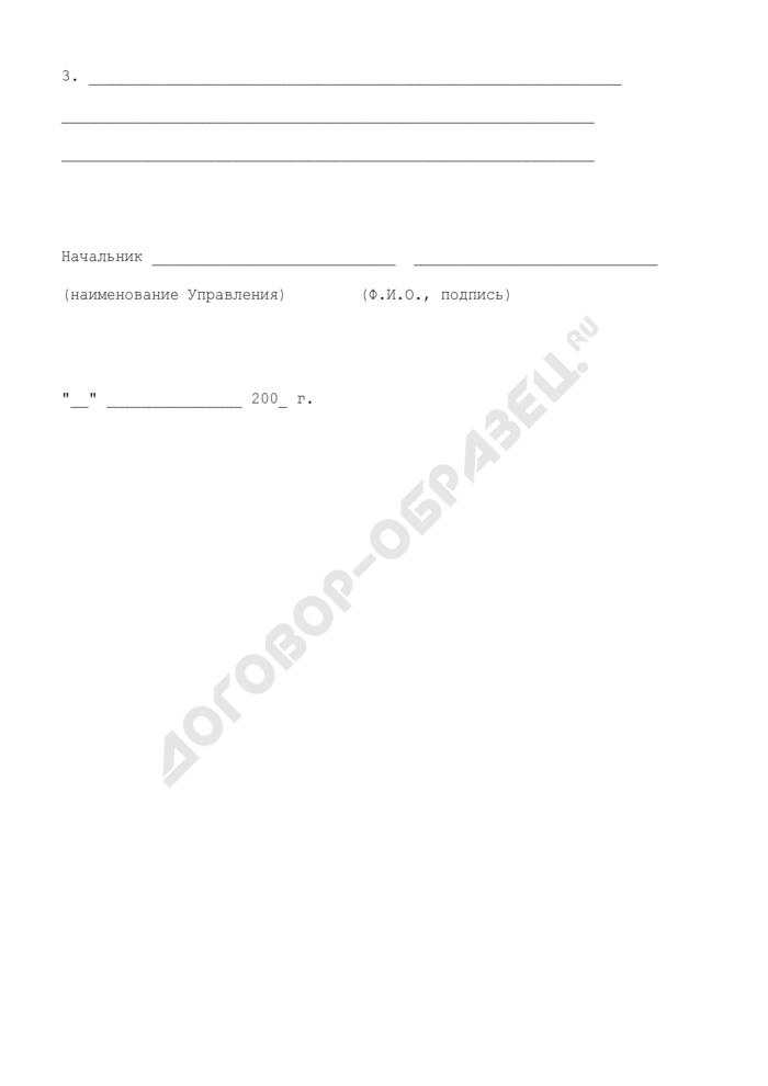 Решение по результатам инспекционного контроля объекта единой системы организации воздушного движения (образец). Страница 2