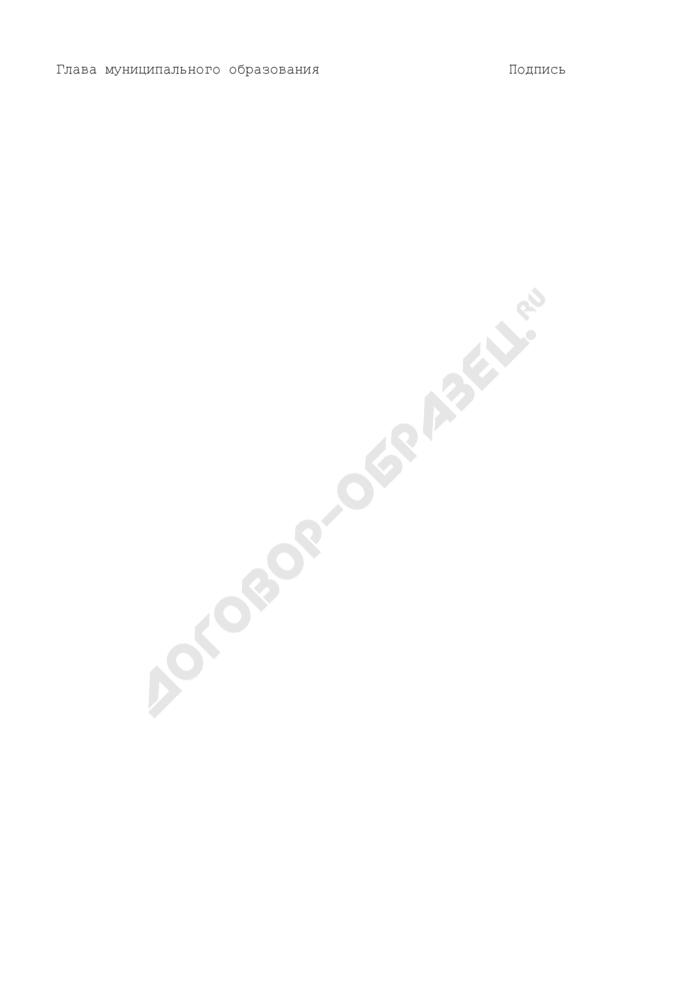 Решение представительного органа муниципального района о принятии к осуществлению части полномочий органа местного самоуправления поселения. Страница 2