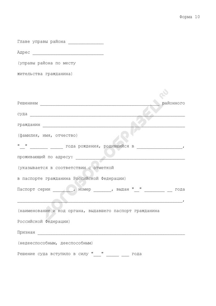 Решение районного суда о признании гражданина дееспособным (недееспособным). Форма N 10. Страница 1