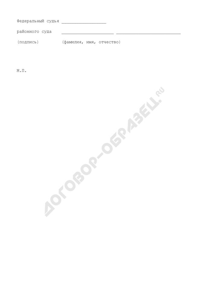 Решение районного суда о признании гражданина дееспособным (недееспособным). Форма N 10. Страница 2