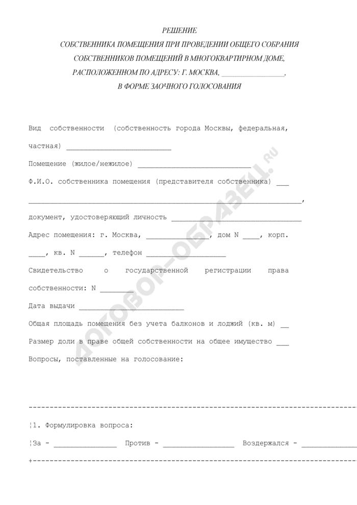 Решение собственника помещения при проведении общего собрания собственников помещений в многоквартирном доме в форме заочного голосования. Страница 1
