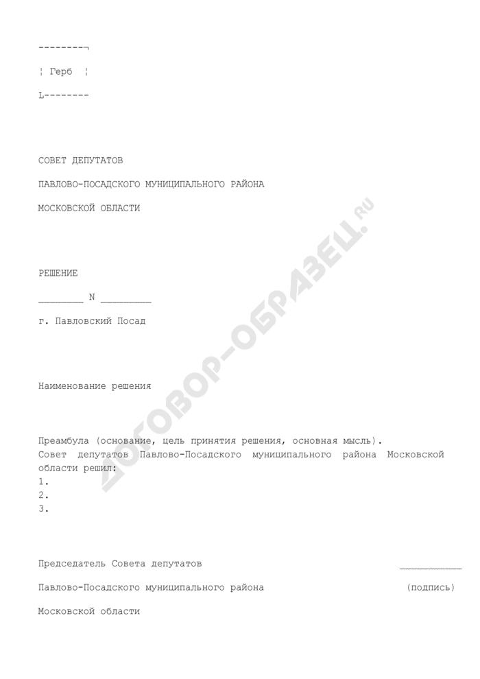 Решение Совета депутатов Павлово-Посадского муниципального района Московской области по ненормативным (индивидуальным) правовым актам. Страница 1