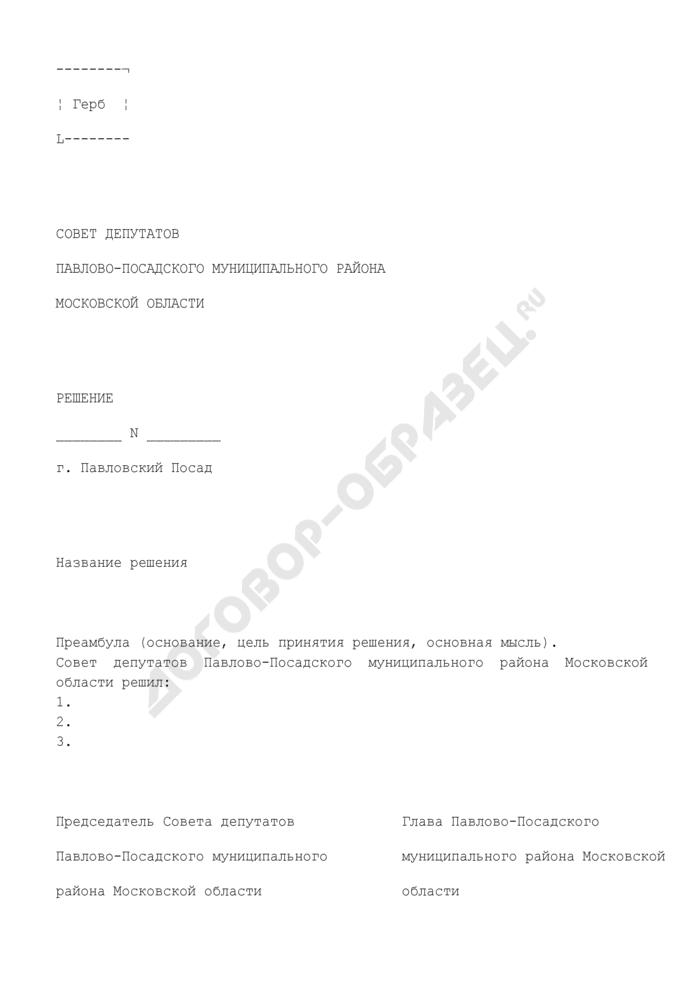 Решение Совета депутатов Павлово-Посадского муниципального района Московской области по нормативным правовым актам. Страница 1