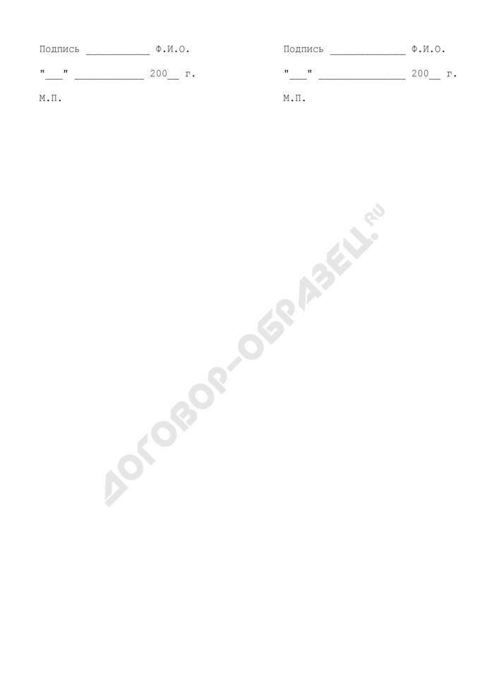 Решение Совета депутатов Павлово-Посадского муниципального района Московской области по нормативным правовым актам. Страница 2