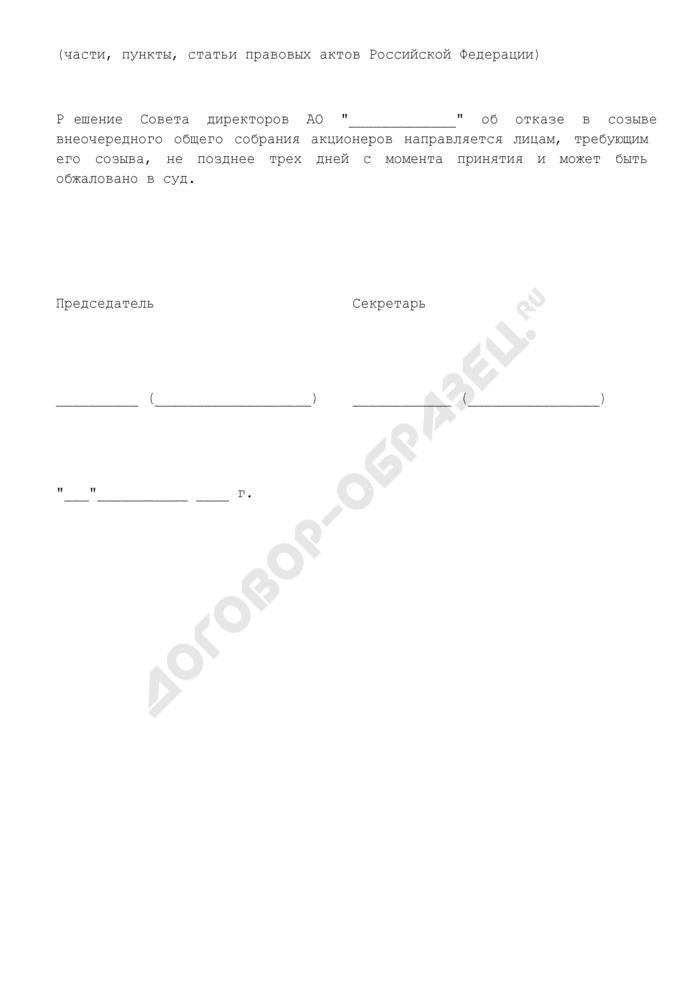 Решение совета директоров об отказе в созыве внеочередного общего собрания акционеров по требованию акционера (группы акционеров). Страница 2