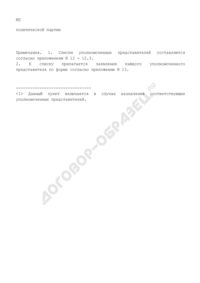 Решение съезда политической партии о назначении уполномоченных представителей политической партии (рекомендуемая форма). Страница 3