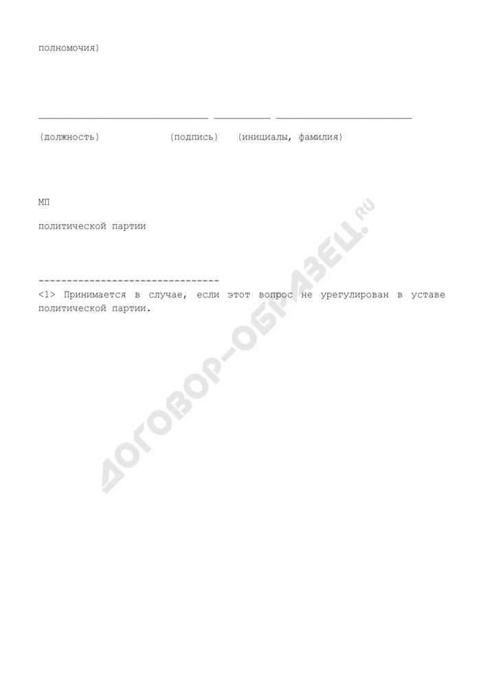 Решение съезда о делегировании полномочий по назначению доверенных лиц политической партии (рекомендуемая форма). Страница 2