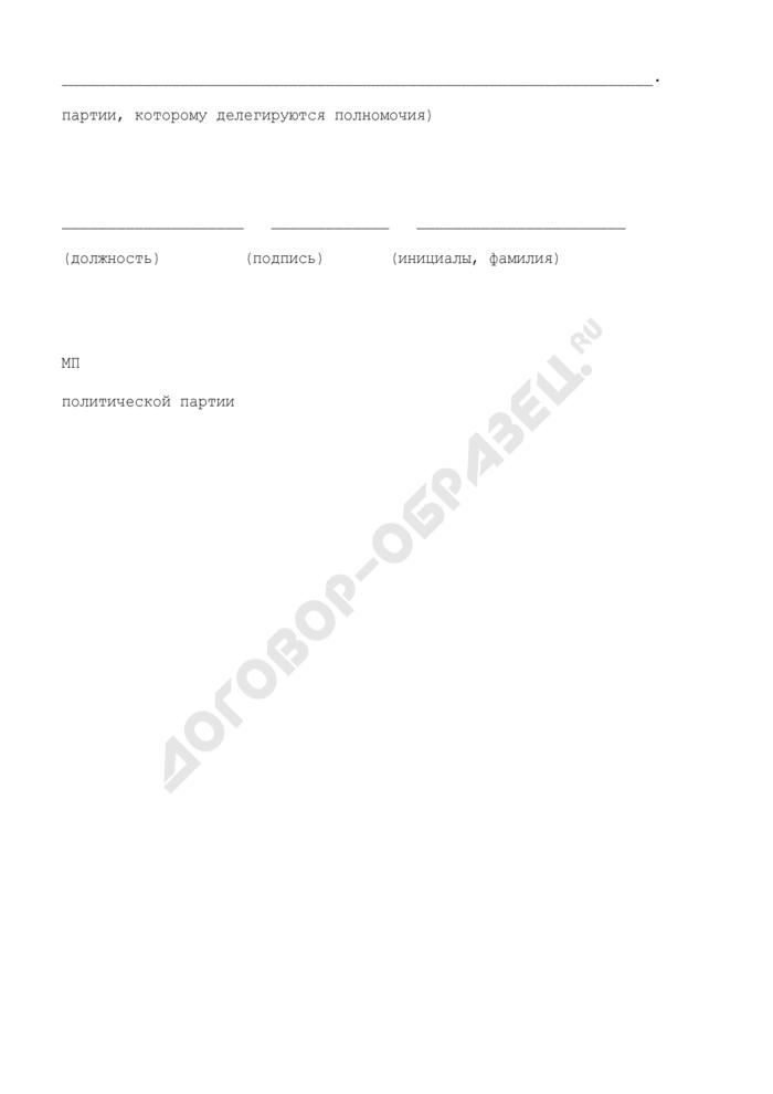 Решение съезда политической партии о делегировании уполномоченному органу полномочий на назначение уполномоченных представителей (рекомендуемая форма). Страница 2