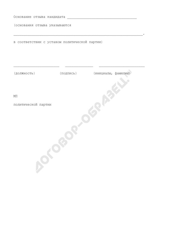 Решение съезда политической партии об отзыве кандидата на должность Президента Российской Федерации (рекомендуемая форма). Страница 2