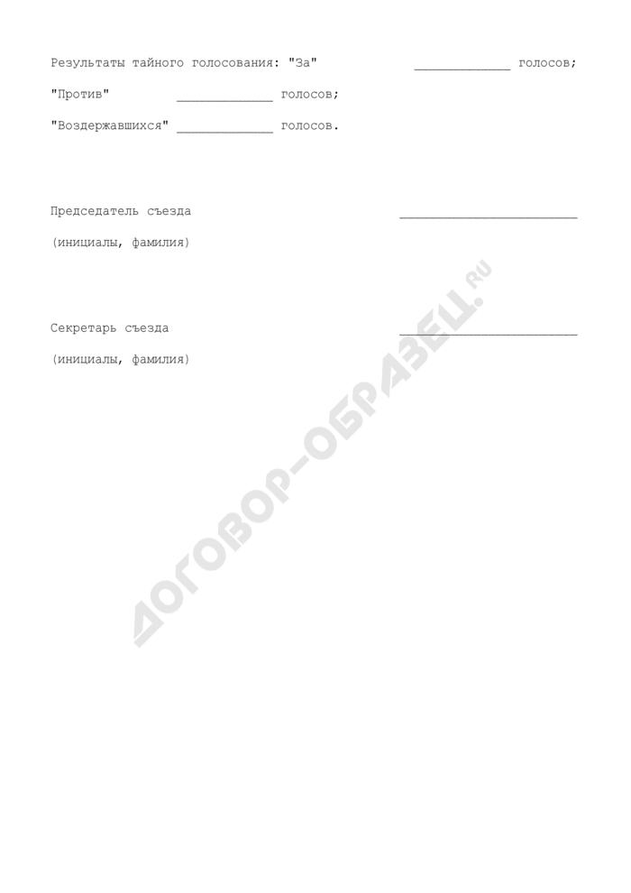 Решение съезда общероссийской общественной организации (движения) по вопросу о формировании контрольно-ревизионных органов политической партии. Страница 3