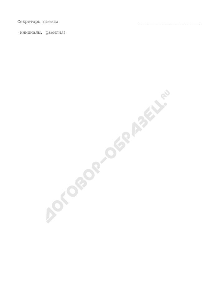 Решение съезда общероссийской общественной организации (движения) по вопросу об утверждении передаточного акта общероссийской общественной организации (движения). Страница 3