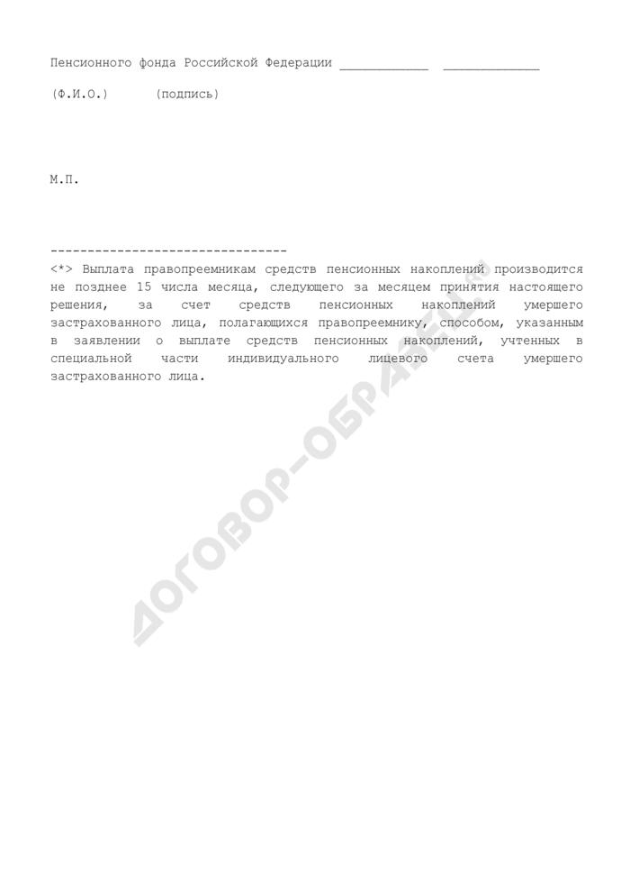 Решение территориального органа Пенсионного фонда Российской Федерации о дополнительной выплате правопреемникам средств пенсионных накоплений, учтенных в специальной части индивидуального лицевого счета умершего застрахованного лица. Страница 3