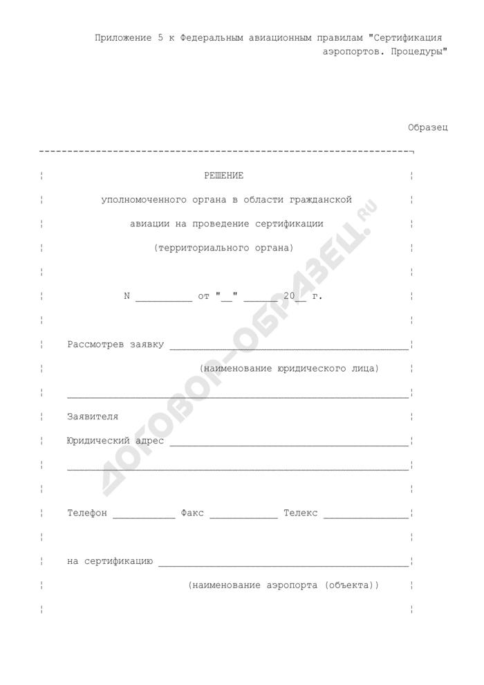 Решение уполномоченного органа в области гражданской авиации на проведение сертификации (территориального органа). Страница 1