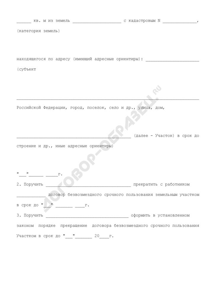 Решение уполномоченного органа организации о прекращении принадлежащего работнику права безвозмездного срочного пользования земельным участком, предоставленным в виде служебного надела, по причине прекращения с ним трудовых отношений. Страница 2