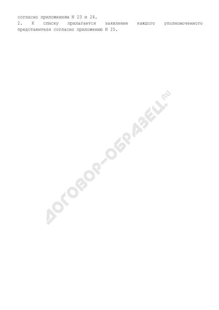 Решение уполномоченного органа политической партии о назначении уполномоченных представителей (рекомендуемая форма). Страница 3