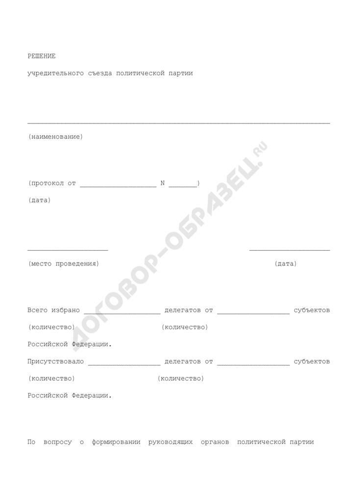 Решение учредительного съезда политической партии по вопросу о формировании руководящих органов политической партии. Страница 1