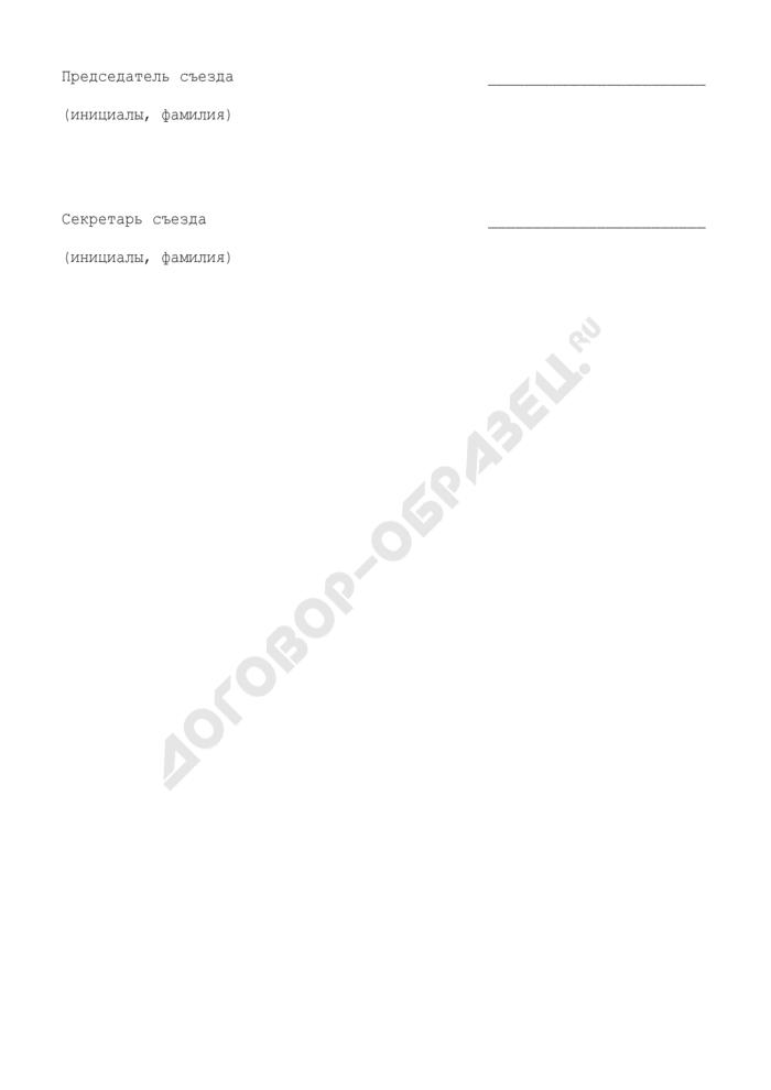 Решение учредительного съезда политической партии по вопросу о формировании руководящих органов политической партии. Страница 3
