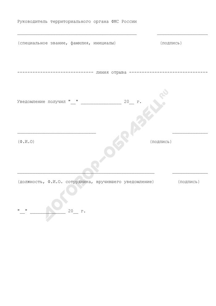 Решение ФМС России о нежелательности пребывания (проживания) в Российской Федерации иностранного гражданина или лица без гражданства (образец). Страница 2