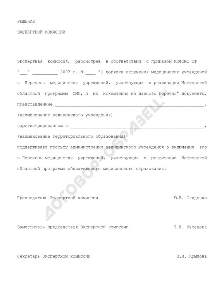 Решение экспертной комиссии о включении медицинского учреждения в перечень медицинских учреждений, участвующих в реализации Московской областной программы обязательного медицинского страхования. Страница 1