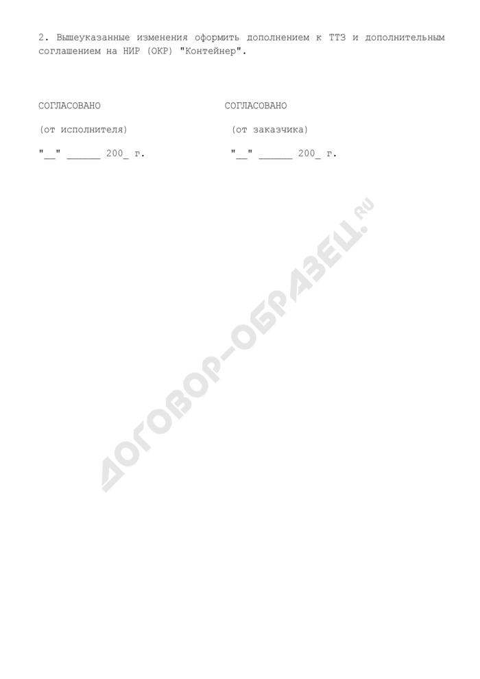 Совместное решение о порядке проведения этапа работ по государственному контракту на выполнение научно-исследовательской (опытно-конструкторской) работы. Страница 2