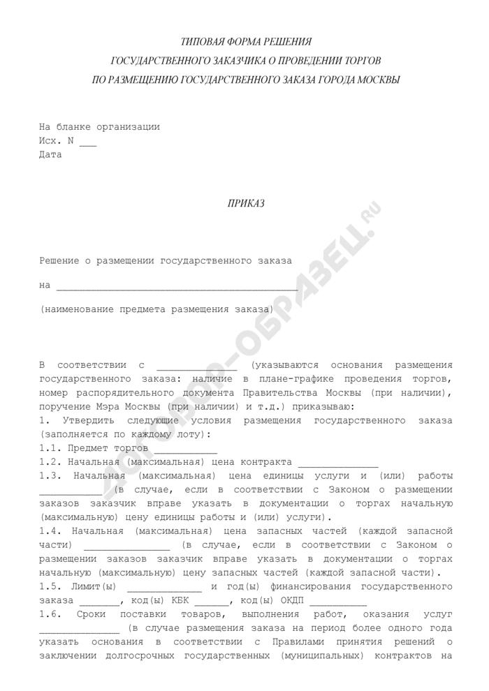 Типовая форма решения государственного заказчика о проведении торгов по размещению государственного заказа города Москвы. Страница 1