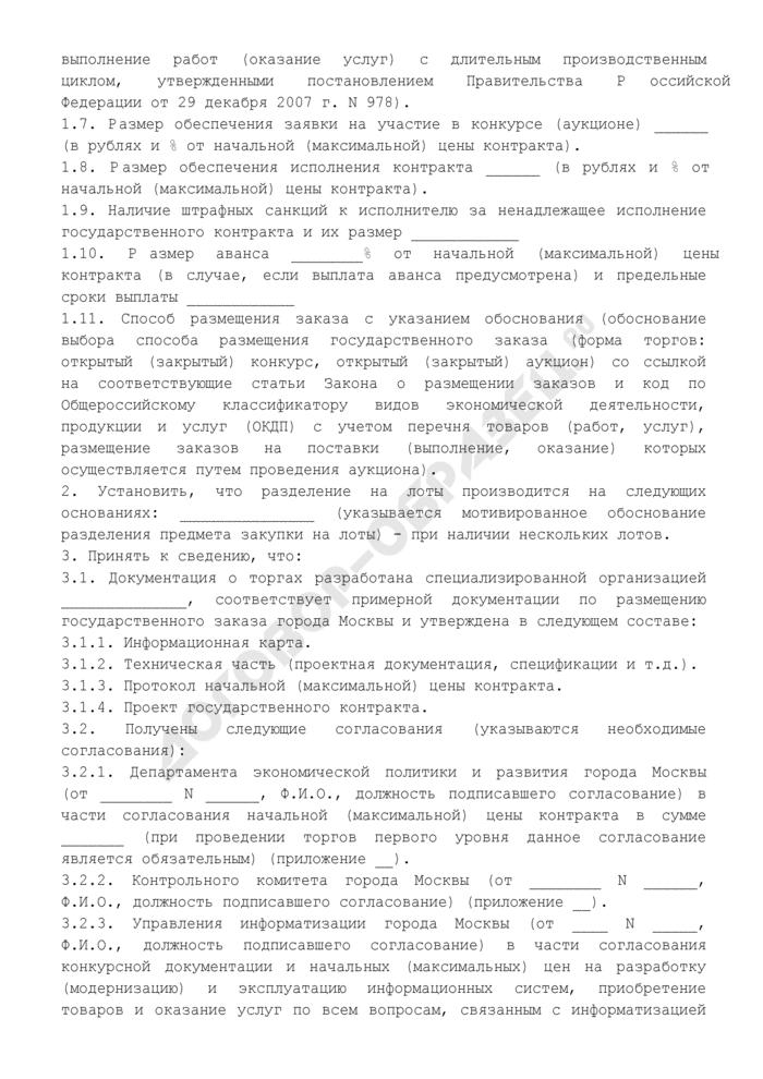 Типовая форма решения государственного заказчика о проведении торгов по размещению государственного заказа города Москвы. Страница 2