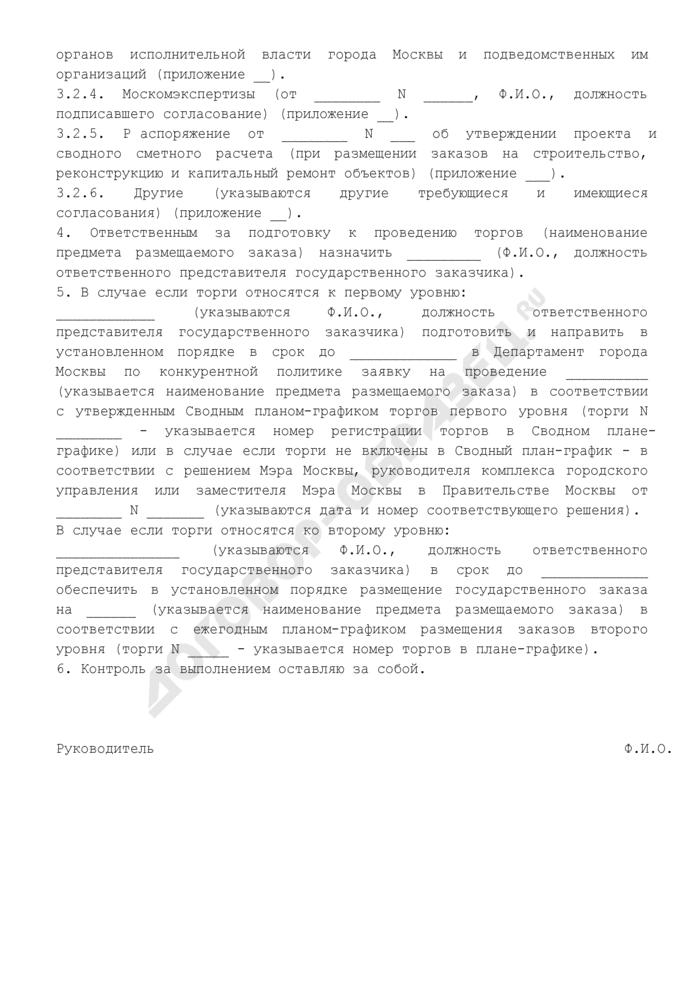 Типовая форма решения государственного заказчика о проведении торгов по размещению государственного заказа города Москвы. Страница 3