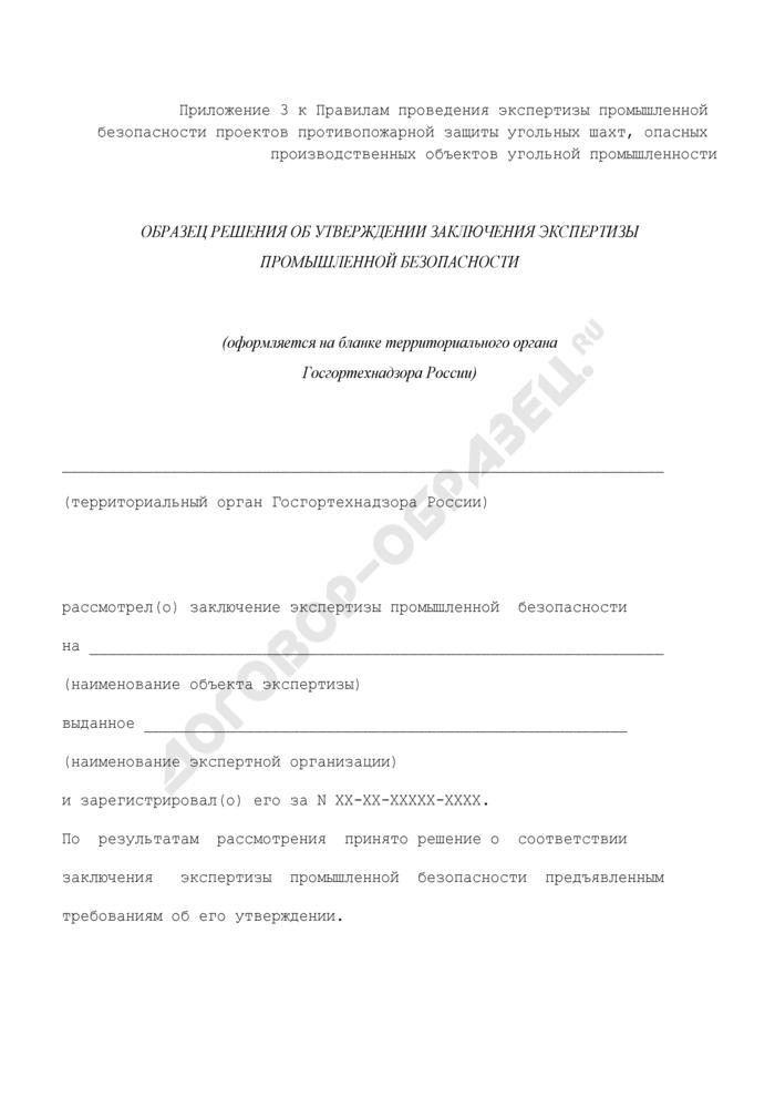Образец решения об утверждении заключения экспертизы промышленной безопасности проекта противопожарной защиты угольной шахты, опасного производственного объекта угольной промышленности. Страница 1