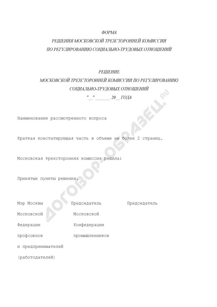 Форма решения Московской трехсторонней комиссии по регулированию социально-трудовых отношений. Страница 1