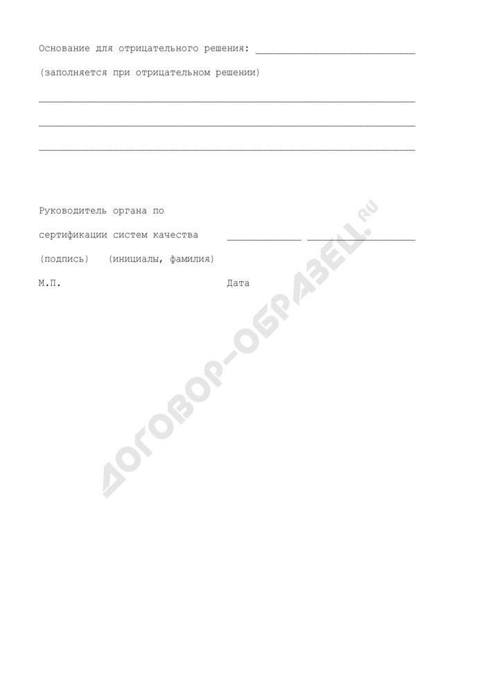 Форма решения о выдаче сертификата соответствия производства. Страница 2