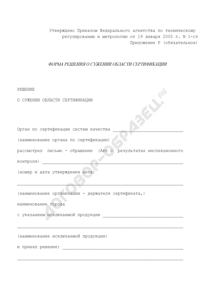 Форма решения о сужении области сертификации производства. Страница 1