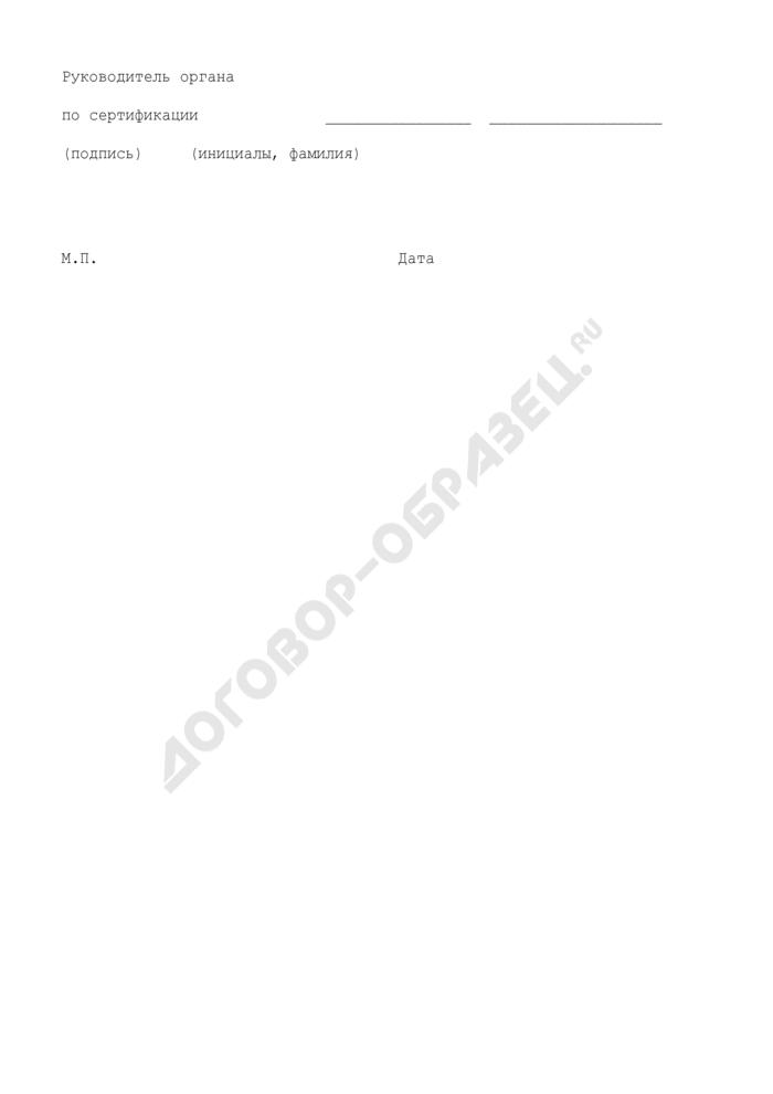 Форма решения о сужении области сертификации производства. Страница 2