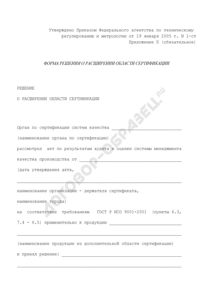 Форма решения о расширении области сертификации производства. Страница 1