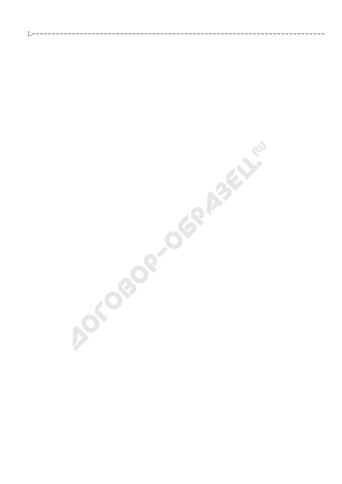 Форма решения о прекращении предоставления субсидии на оплату жилого помещения и коммунальных услуг в Егорьевском муниципальном районе Московской области. Страница 2