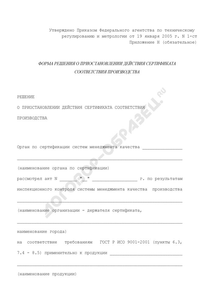Форма решения о приостановлении действия сертификата соответствия производства. Страница 1