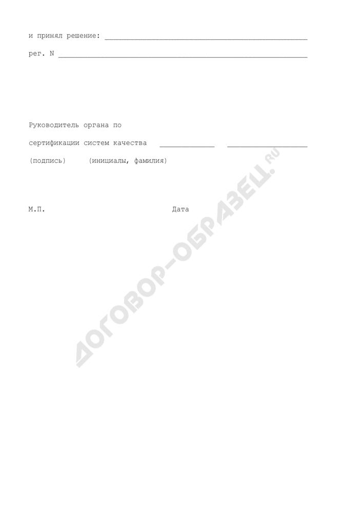 Форма решения о подтверждении действия сертификата соответствия производства. Страница 2