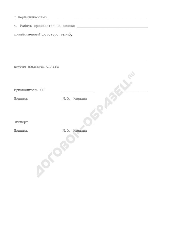 Форма решения органа по сертификации по заявке на проведение сертификации продукции текстильной и легкой промышленности (ТЛП). Страница 3