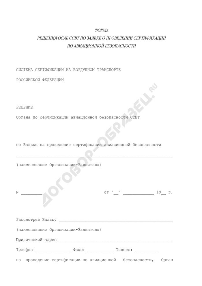 Форма решения органа по сертификации авиационной безопасности ССВТ по заявке о проведении сертификации по авиационной безопасности. Страница 1