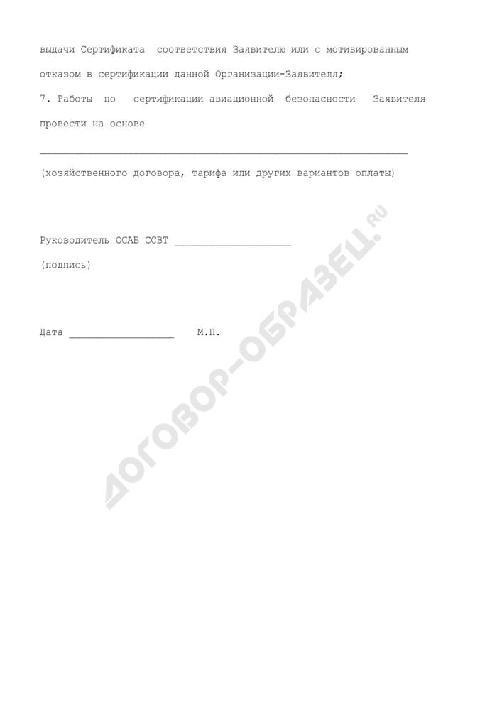 Форма решения органа по сертификации авиационной безопасности ССВТ по заявке о проведении сертификации по авиационной безопасности. Страница 3