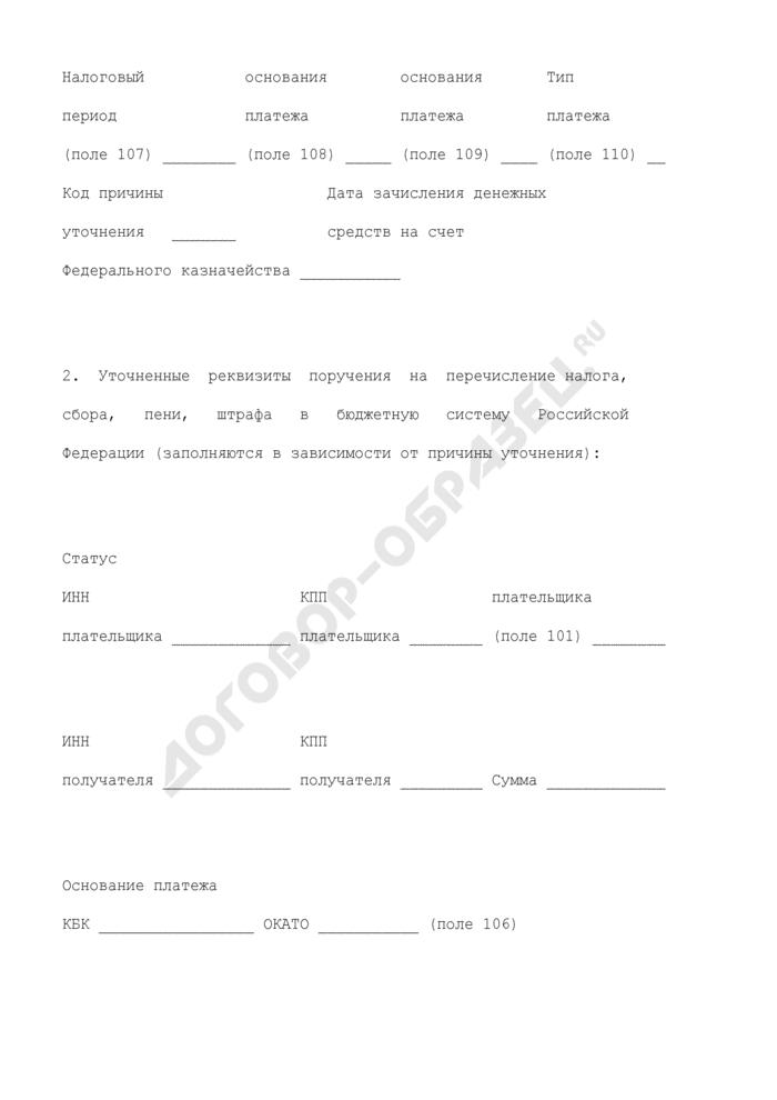 Форма решения об уточнении платежа налогоплательщиком налога в бюджетную систему Российской Федерации на счет Федерального казначейства. Страница 3