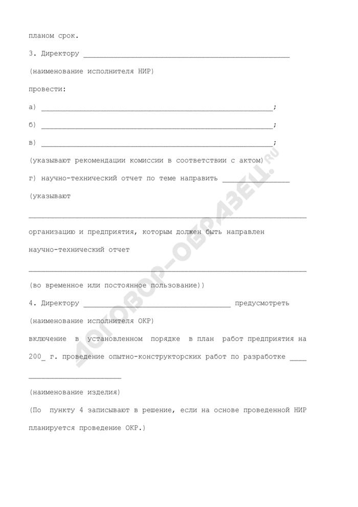 Форма решения по акту приемки научно-исследовательской работы. Страница 3