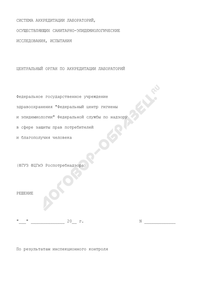 Форма решения по результатам инспекционного контроля системы аккредитации лабораторий, осуществляющих санитарно-эпидемиологические исследования, испытания. Страница 1