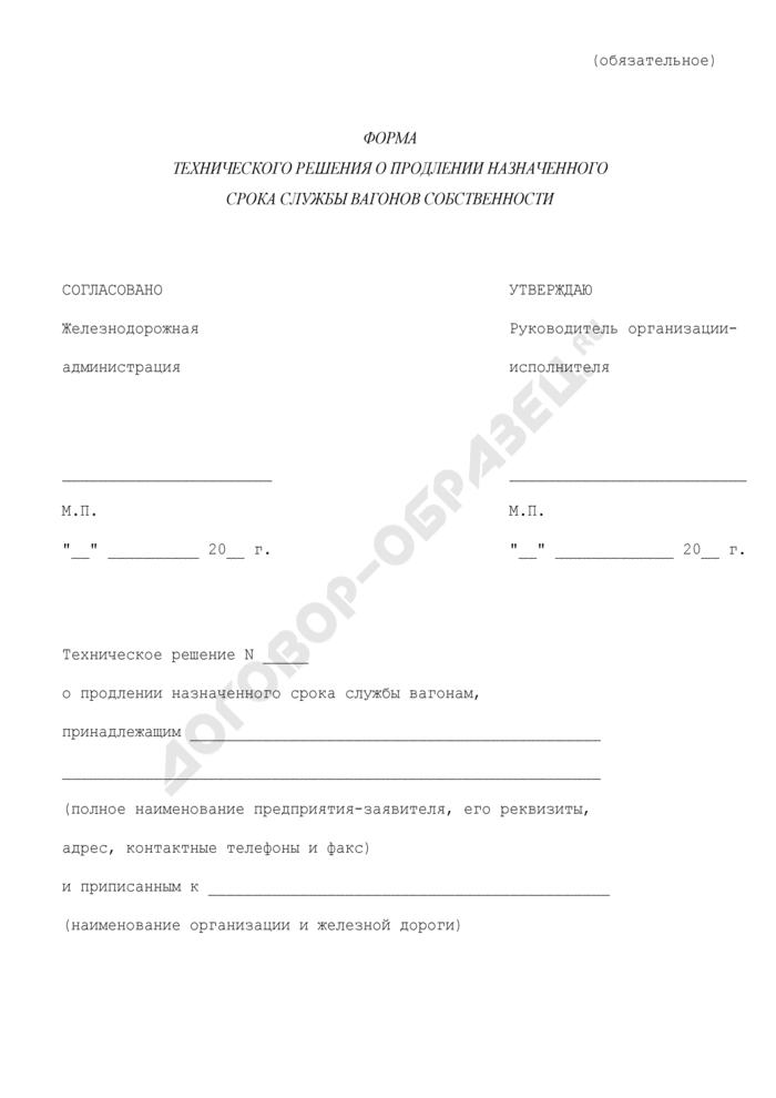 Форма технического решения о продлении назначенного срока службы вагонов собственности. Страница 1