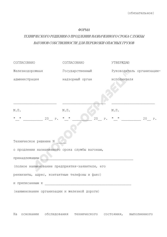 Форма технического решения о продлении назначенного срока службы вагонов собственности для перевозки опасных грузов. Страница 1