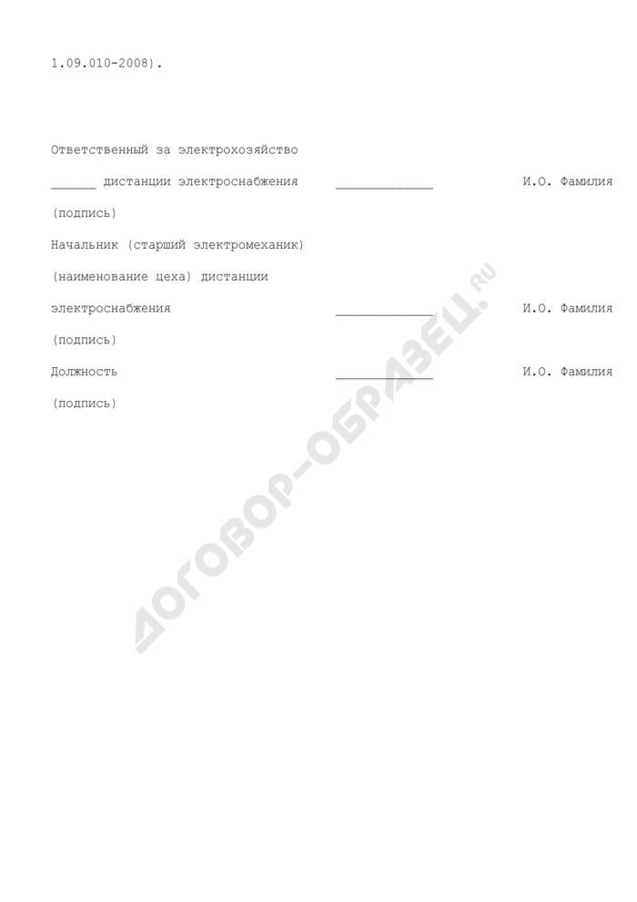 Форма технического решения о продлении назначенного срока службы. Страница 2