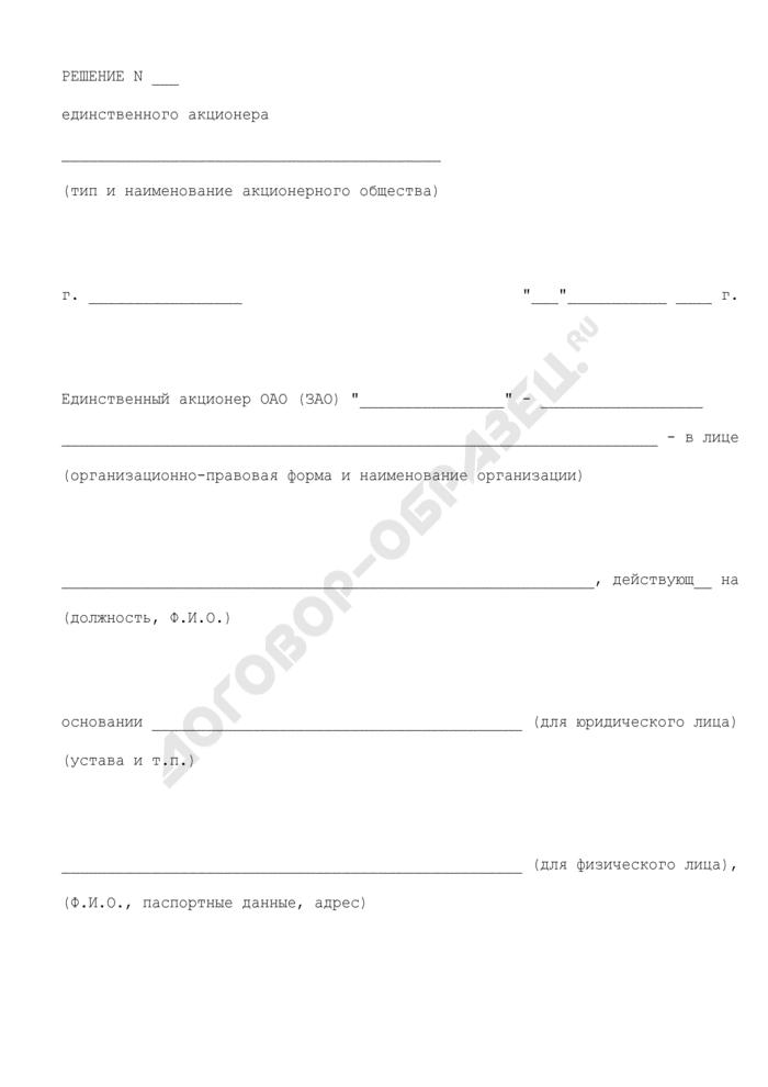 Решение единственного акционера о переизбрании совета директоров акционерного общества. Страница 1